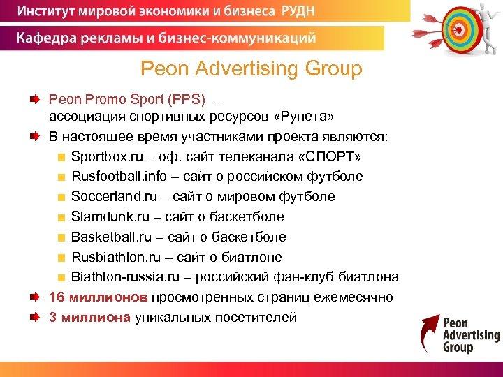 Peon Advertising Group Peon Promo Sport (PPS) – ассоциация спортивных ресурсов «Рунета» В настоящее