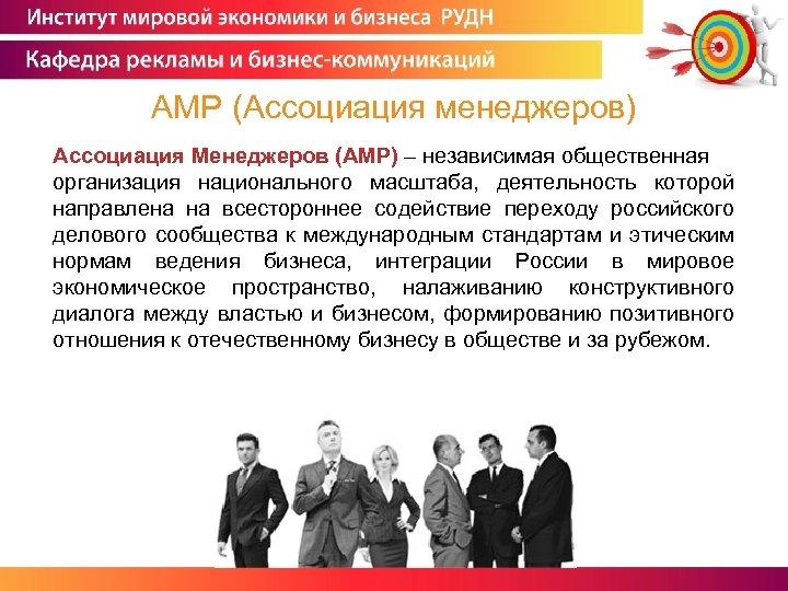 AMP (Ассоциация менеджеров) Ассоциация Менеджеров (АМР) – независимая общественная организация национального масштаба, деятельность которой