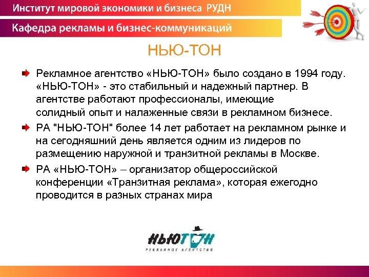 НЬЮ-ТОН Рекламное агентство «НЬЮ-ТОН» было создано в 1994 году. «НЬЮ-ТОН» - это стабильный и