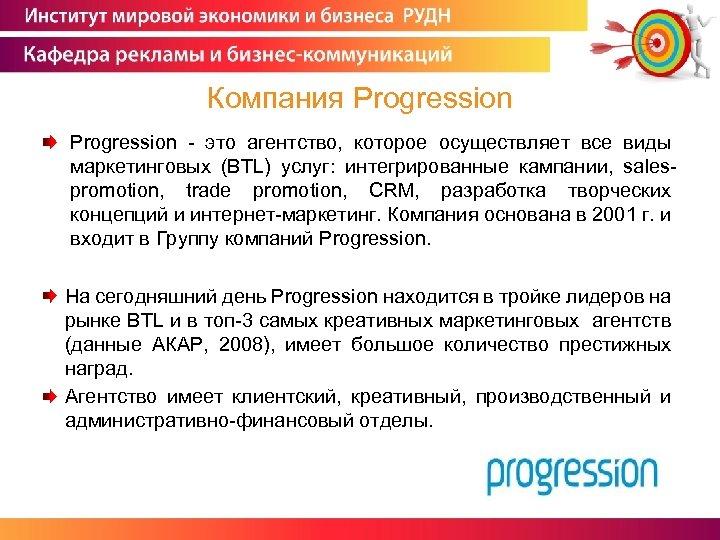 Компания Progression - это агентство, которое осуществляет все виды маркетинговых (BTL) услуг: интегрированные кампании,
