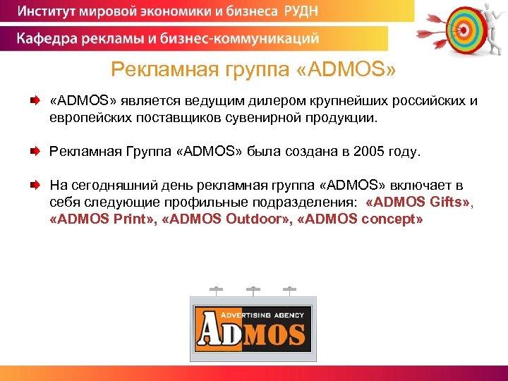 Рекламная группа «ADMOS» является ведущим дилером крупнейших российских и европейских поставщиков сувенирной продукции. Рекламная