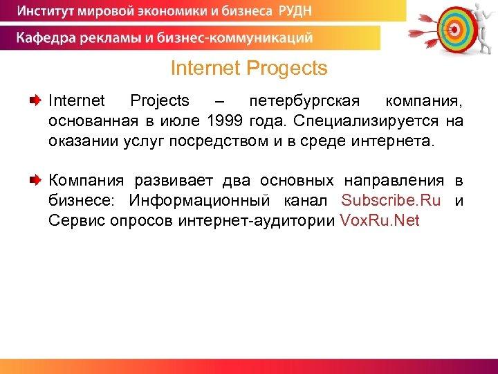 Internet Progects Internet Projects – петербургская компания, основанная в июле 1999 года. Специализируется на