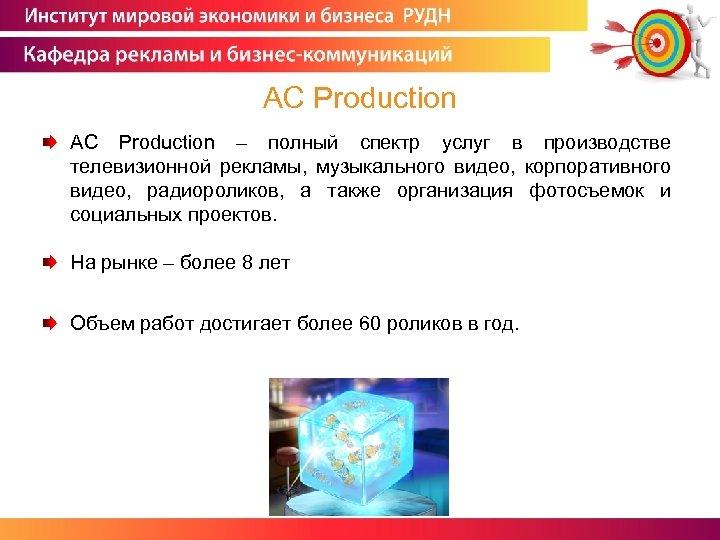 AC Production АС Production – полный спектр услуг в производстве телевизионной рекламы, музыкального видео,