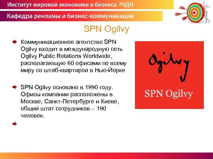 SPN Ogilvy Коммуникационное агентство SPN Ogilvy входит в международную сеть Ogilvy Public Relations Worldwide,