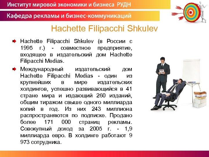 Hachette Filipacchi Shkulev (в России с 1995 г. ) - совместное предприятие, входящее в