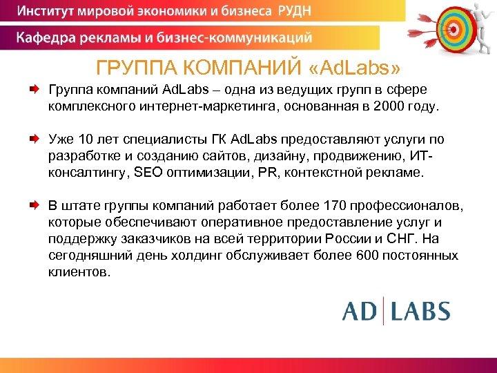 ГРУППА КОМПАНИЙ «Ad. Labs» Группа компаний Ad. Labs – одна из ведущих групп в