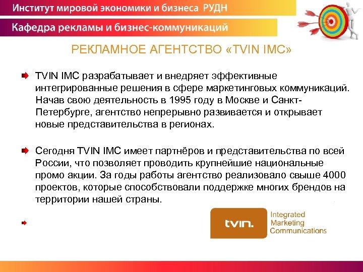 РЕКЛАМНОЕ АГЕНТСТВО «TVIN IMC» TVIN IMC разрабатывает и внедряет эффективные интегрированные решения в сфере