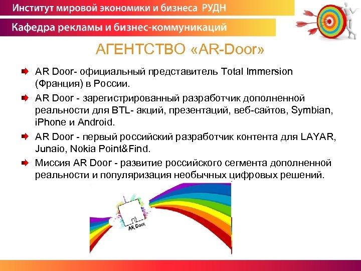 АГЕНТСТВО «AR-Door» AR Door- официальный представитель Total Immersion (Франция) в России. AR Door -