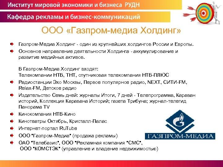 ООО «Газпром-медиа Холдинг» Газпром-Медиа Холдинг - один из крупнейших холдингов России и Европы. Основное