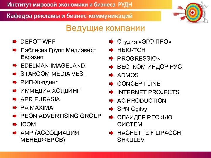 Ведущие компании DEPOT WPF Паблисиз Групп Медиавест Евразия EDELMAN IMAGELAND STARCOM MEDIA VEST РИП-Холдинг