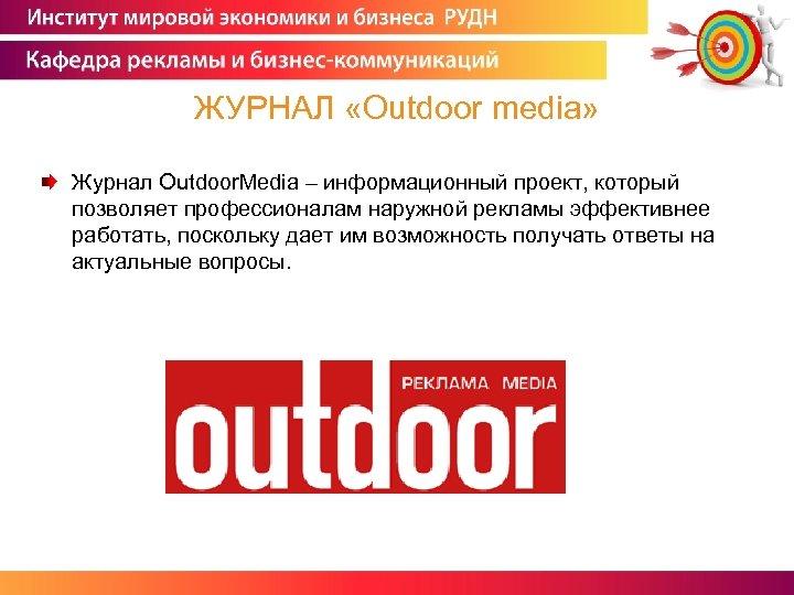 ЖУРНАЛ «Outdoor media» Журнал Outdoor. Media – информационный проект, который позволяет профессионалам наружной рекламы
