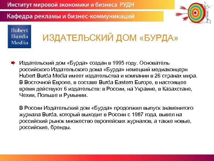 ИЗДАТЕЛЬСКИЙ ДОМ «БУРДА» Издательский дом «Бурда» создан в 1995 году. Основатель российского Издательского дома