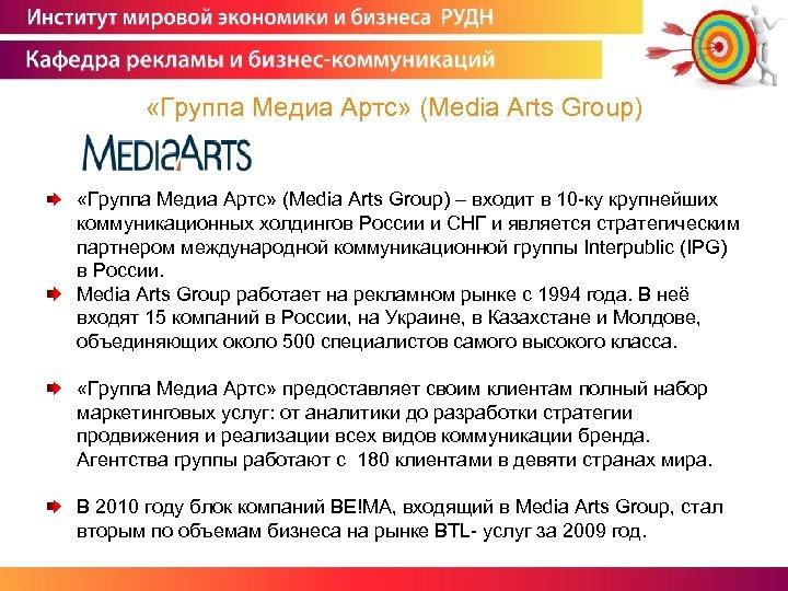 «Группа Медиа Артс» (Media Arts Group) – входит в 10 -ку крупнейших коммуникационных