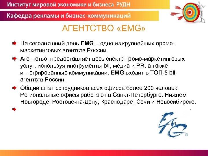 АГЕНТСТВО «EMG» На сегодняшний день EMG – одно из крупнейших промомаркетинговых агентств России. Агентство