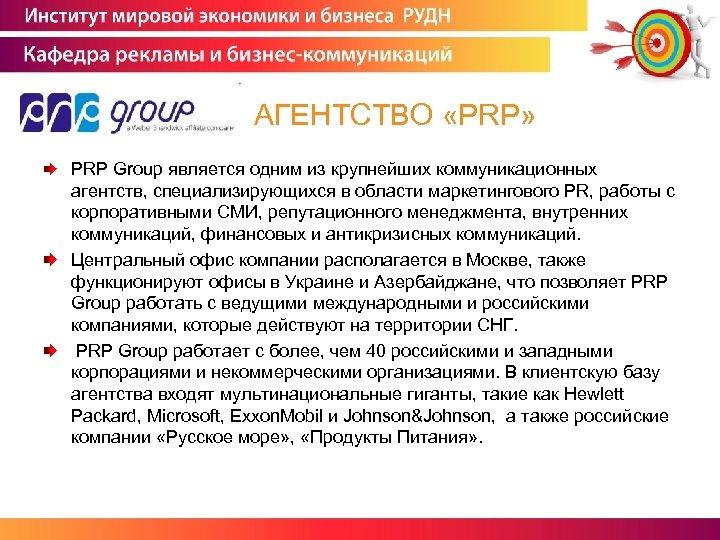 АГЕНТСТВО «PRP» PRP Group является одним из крупнейших коммуникационных агентств, специализирующихся в области маркетингового