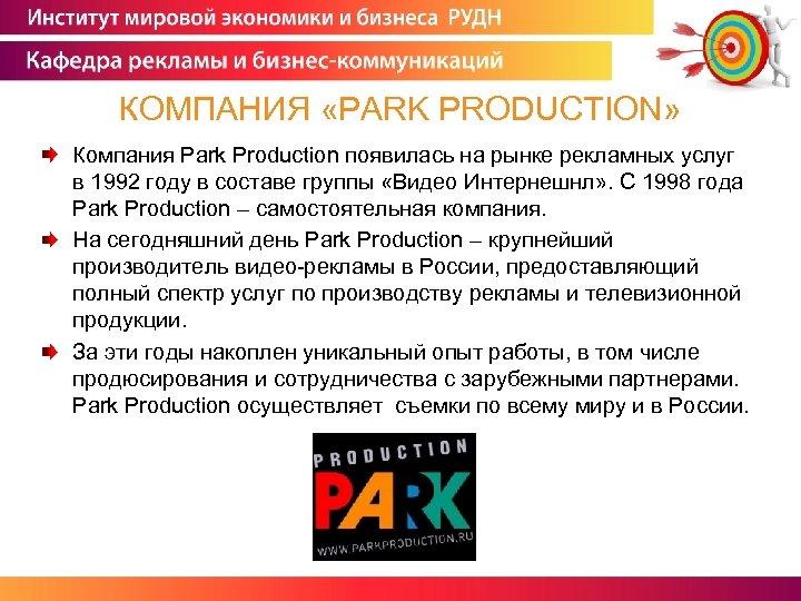 КОМПАНИЯ «PARK PRODUCTION» Компания Park Production появилась на рынке рекламных услуг в 1992 году