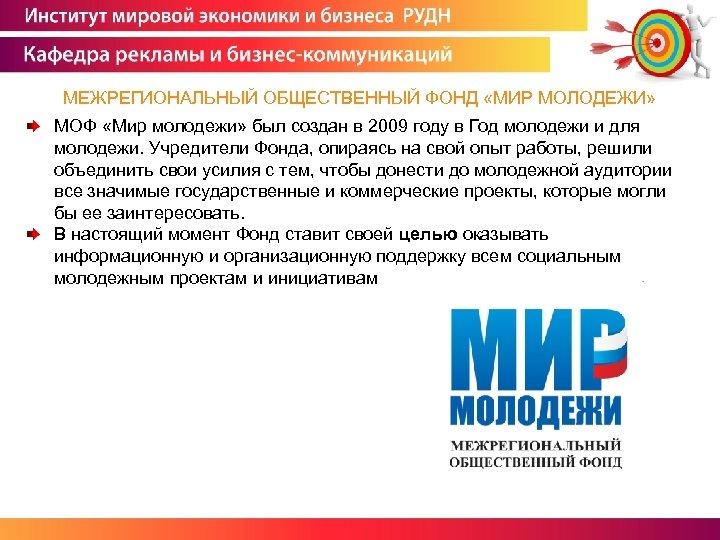 МЕЖРЕГИОНАЛЬНЫЙ ОБЩЕСТВЕННЫЙ ФОНД «МИР МОЛОДЕЖИ» МОФ «Мир молодежи» был создан в 2009 году в