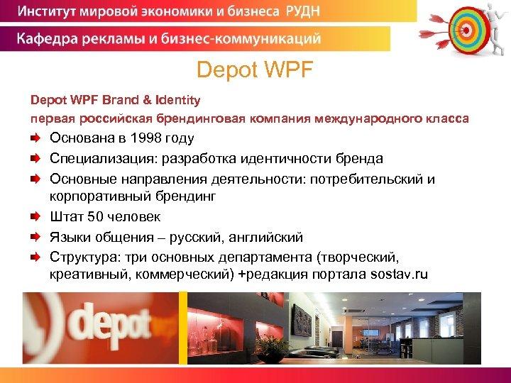 Depot WPF Brand & Identity первая российская брендинговая компания международного класса Основана в 1998