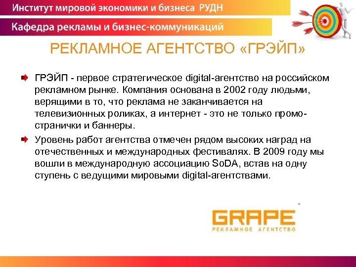 РЕКЛАМНОЕ АГЕНТСТВО «ГРЭЙП» ГРЭЙП - первое стратегическое digital-агентство на российском рекламном рынке. Компания основана