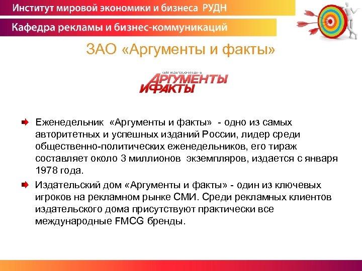 ЗАО «Аргументы и факты» Еженедельник «Аргументы и факты» - одно из самых авторитетных и