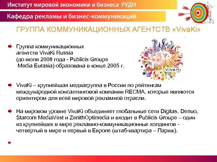ГРУППА КОММУНИКАЦИОННЫХ АГЕНТСТВ «Viva. Ki» Группа коммуникационных агентств Viva. Ki Russia (до июля 2008