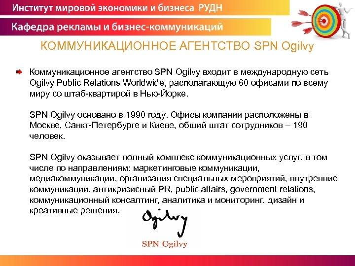 КОММУНИКАЦИОННОЕ АГЕНТСТВО SPN Ogilvy Коммуникационное агентство SPN Ogilvy входит в международную сеть Ogilvy Public