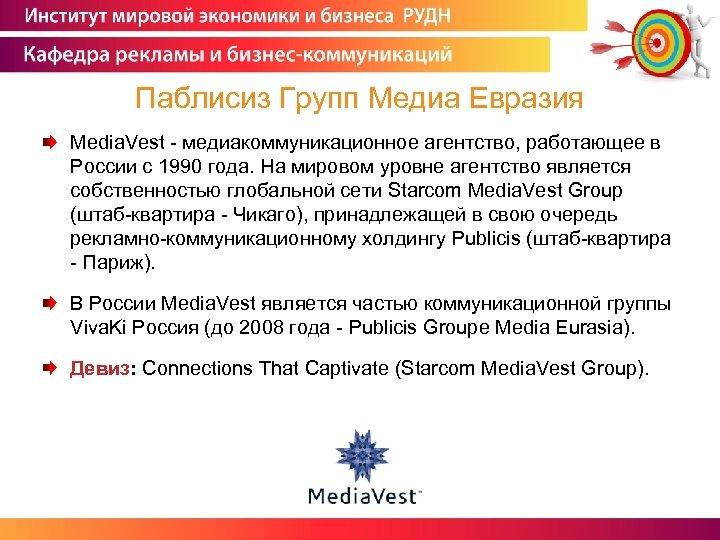 Паблисиз Групп Медиа Евразия Media. Vest - медиакоммуникационное агентство, работающее в России с 1990