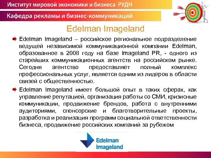 Edelman Imageland – российское региональное подразделение ведущей независимой коммуникационной компании Edelman, образованное в 2008