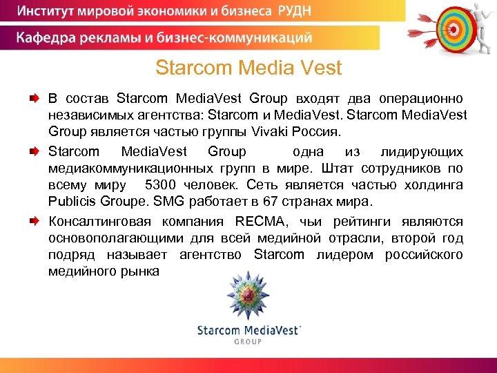 Starcom Media Vest В состав Starcom Media. Vest Group входят два операционно независимых агентства: