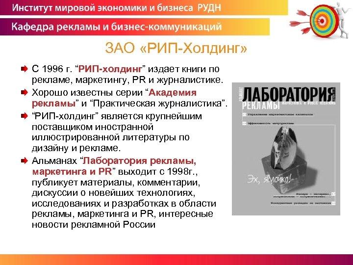 "ЗАО «РИП-Холдинг» С 1996 г. ""РИП-холдинг"" издает книги по рекламе, маркетингу, PR и журналистике."