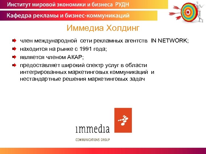 Иммедиа Холдинг член международной сети рекламных агентств IN NETWORK; находится на рынке с 1991