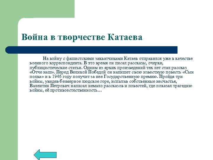 Война в творчестве Катаева На войну с фашистскими захватчиками Катаев отправился уже в качестве
