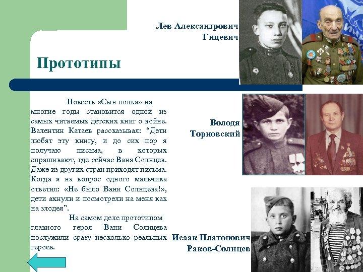 Лев Александрович Гицевич Прототипы Повесть «Сын полка» на многие годы становится одной из самых