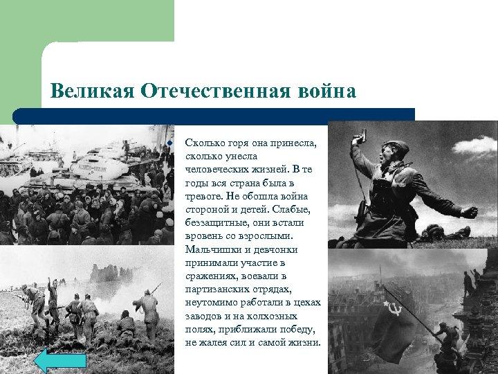 Великая Отечественная война l Сколько горя она принесла, сколько унесла человеческих жизней. В те