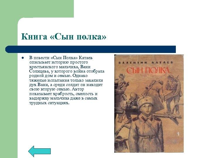 Книга «Сын полка» l В повести «Сын Полка» Катаев описывает историю простого крестьянского мальчика,