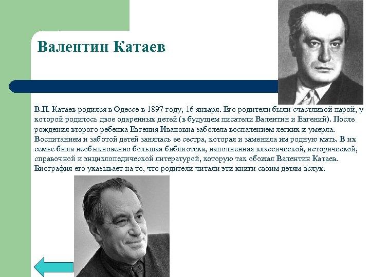 Валентин Катаев В. П. Катаев родился в Одессе в 1897 году, 16 января. Его