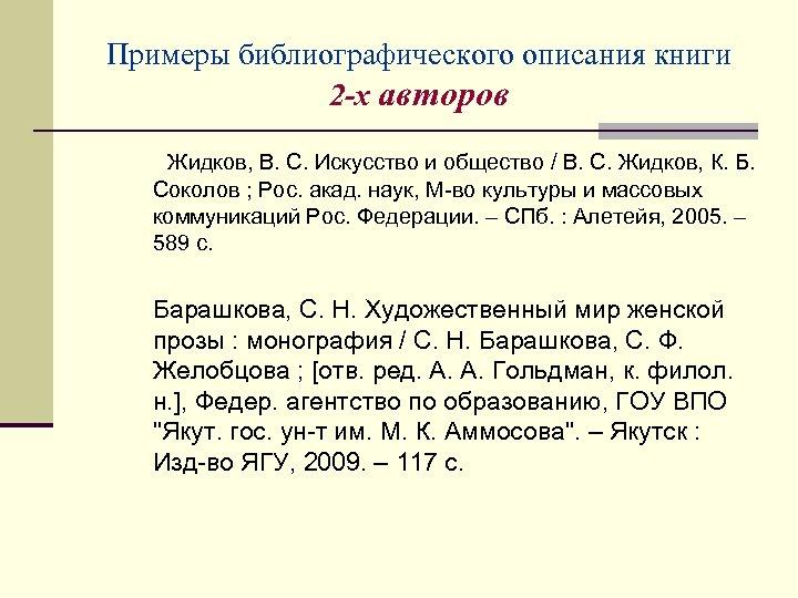 Примеры библиографического описания книги 2 -х авторов Жидков, В. С. Искусство и общество /