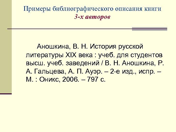 Примеры библиографического описания книги 3 -х авторов Аношкина, В. Н. История русской литературы XIX