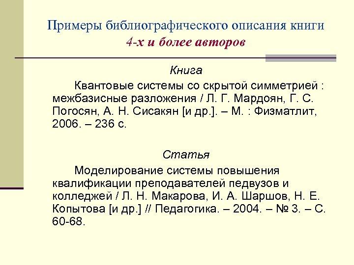 Примеры библиографического описания книги 4 -х и более авторов Книга Квантовые системы со скрытой