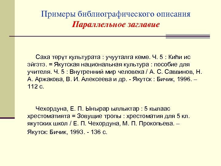 Примеры библиографического описания Параллельное заглавие Саха төрүт культурата : учууталга көмө. Ч. 5 :