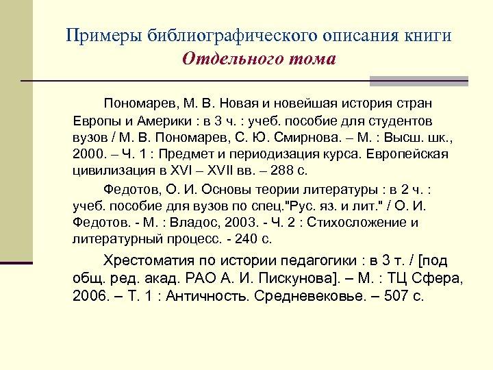 Примеры библиографического описания книги Отдельного тома Пономарев, М. В. Новая и новейшая история стран