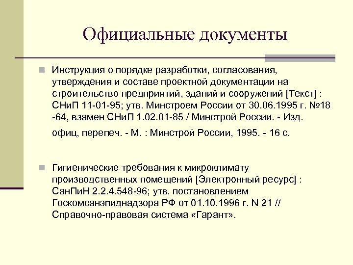 Официальные документы n Инструкция о порядке разработки, согласования, утверждения и составе проектной документации на