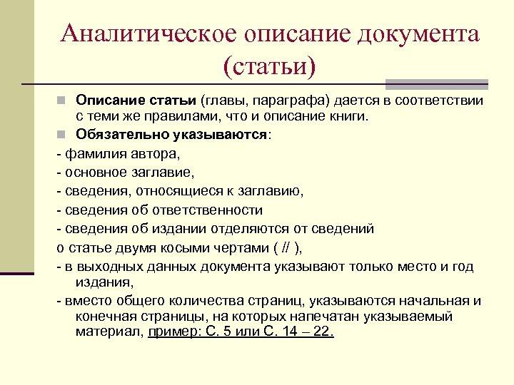 Аналитическое описание документа (статьи) n Описание статьи (главы, параграфа) дается в соответствии с теми