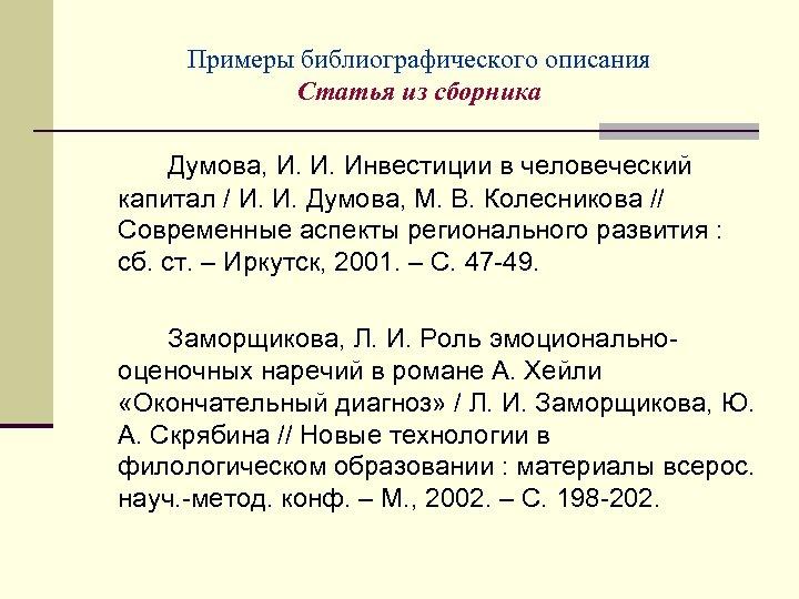 Примеры библиографического описания Статья из сборника Думова, И. И. Инвестиции в человеческий капитал /