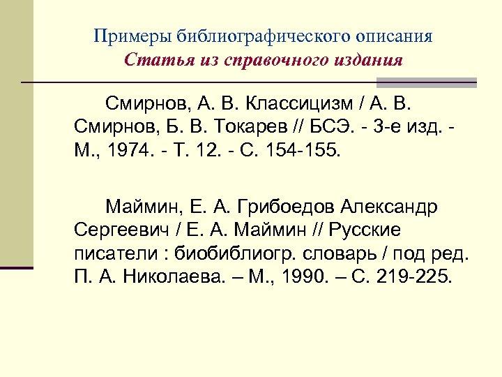 Примеры библиографического описания Статья из справочного издания Смирнов, А. В. Классицизм / А. В.