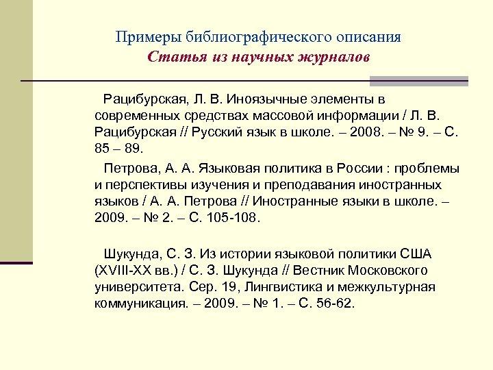 Примеры библиографического описания Статья из научных журналов Рацибурская, Л. В. Иноязычные элементы в современных