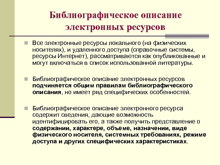Библиографическое описание электронных ресурсов n Все электронные ресурсы локального (на физических носителях), и удаленного