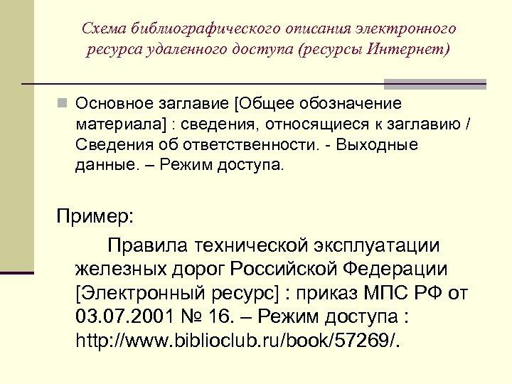 Схема библиографического описания электронного ресурса удаленного доступа (ресурсы Интернет) n Основное заглавие [Общее обозначение