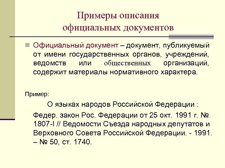 Примеры описания официальных документов n Официальный документ – документ, публикуемый от имени государственных органов,