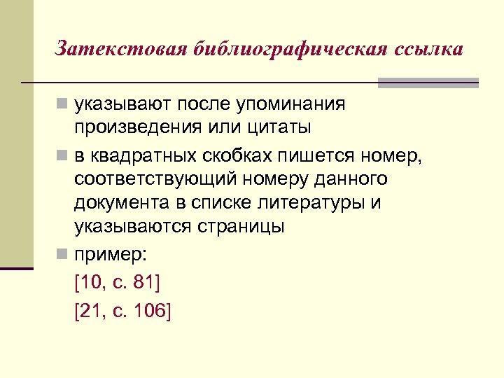 Затекстовая библиографическая ссылка n указывают после упоминания произведения или цитаты n в квадратных скобках